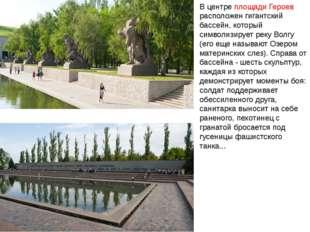 В центре площади Героев расположен гигантский бассейн, который символизирует