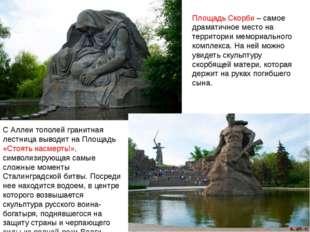 Площадь Скорби – самое драматичное место на территории мемориального комплекс