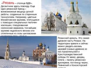 «Рязань – столица ВДВ». Десантники здесь повсюду. Еще один рязанский бренд –