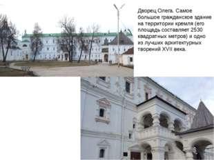 Дворец Олега. Самое большое гражданское здание на территории кремля (его площ