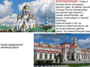 Екатеринбург. Город, в которомубили последнего русского царя. За звание трет