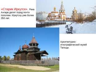 «Старик Иркутск». Река Ангара делит город почти пополам. Иркутску уже более 3