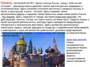 Казань. БОЛЬШОЙ КОТЁЛ. Третья столица России, город с 1000-летней историей, -
