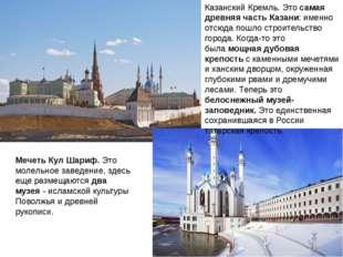 Казанский Кремль. Этосамая древняя часть Казани: именно отсюда пошло строите