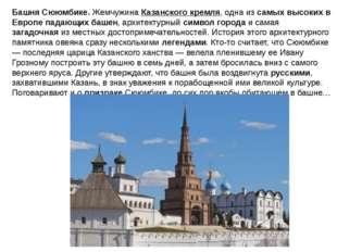 Башня Сююмбике. ЖемчужинаКазанского кремля, одна из самых высоких в Европе п