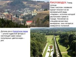 Кисловодск. Город солнца. Свое «кислое» название курорт получил из-за минерал
