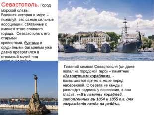 Севастополь. Город морской славы. Военная история и море – пожалуй, это самые