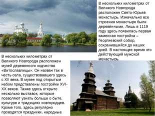 В нескольких километрах от Великого Новгорода расположен Свято-Юрьев монастыр