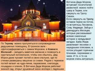 Вотчина Деда Мороза встречает посетителей развилкой: можно пойти сразу в Тере