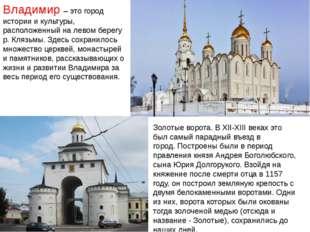 Владимир – это город истории и культуры, расположенный на левом берегу р. Кля