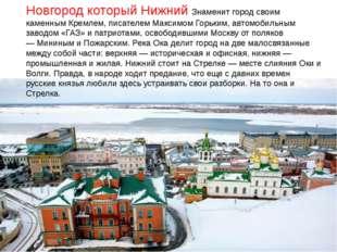 Новгород который Нижний Знаменит город своим каменнымКремлем, писателемМакс