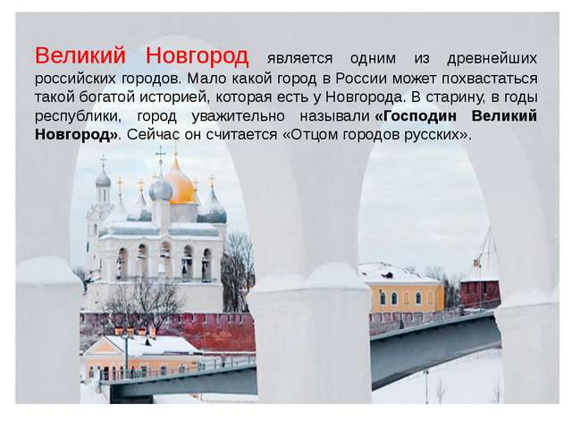 Великий Новгород является одним из древнейших российских городов.Мало какой...