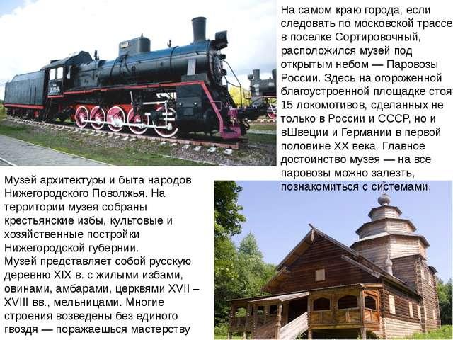 На самом краю города, если следовать по московской трассе, в поселке Сортиров...