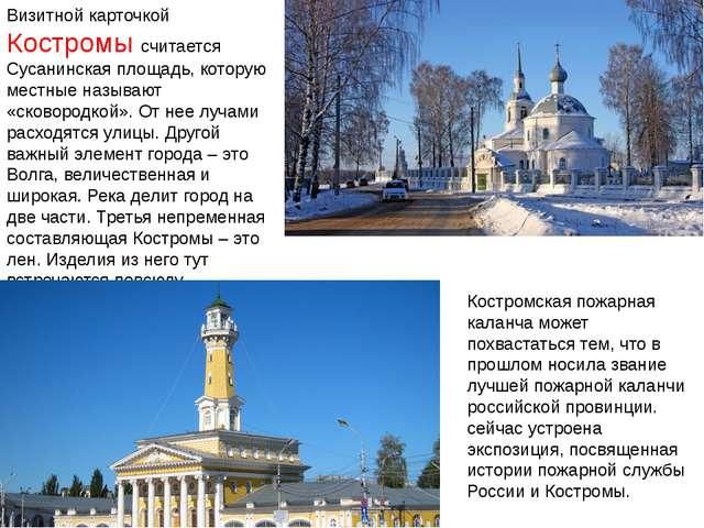 Визитной карточкой Костромы считается Сусанинская площадь, которую местные на...