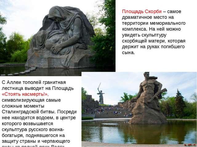 Площадь Скорби – самое драматичное место на территории мемориального комплекс...
