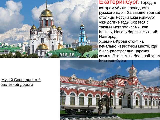 Екатеринбург. Город, в которомубили последнего русского царя. За звание трет...