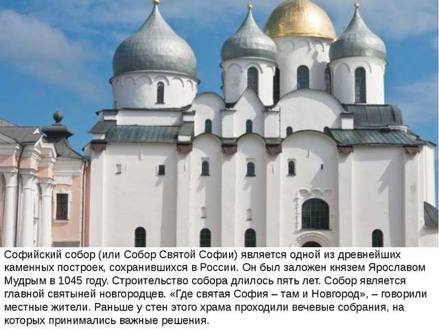 Софийский собор (или Собор Святой Софии) является одной из древнейших каменны...