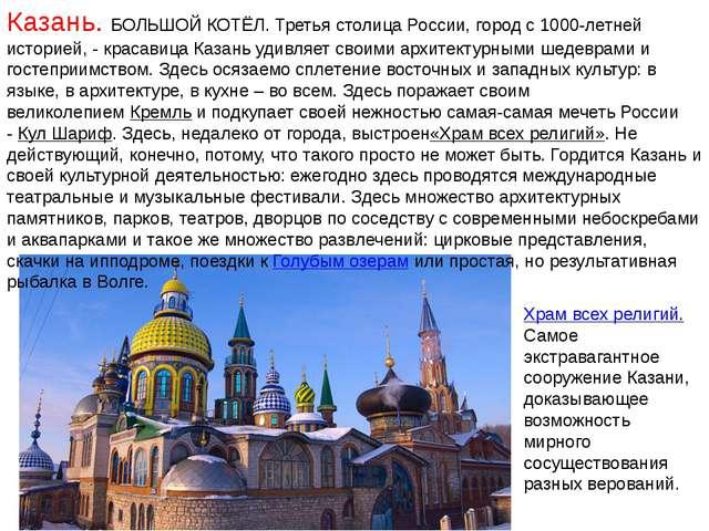 Казань. БОЛЬШОЙ КОТЁЛ. Третья столица России, город с 1000-летней историей, -...
