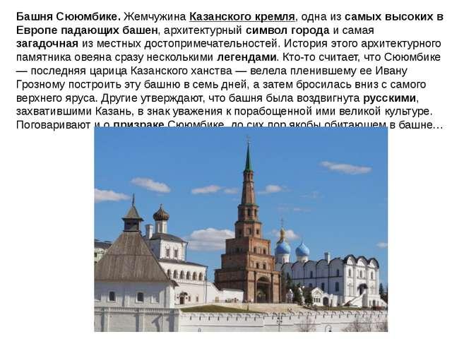 Башня Сююмбике. ЖемчужинаКазанского кремля, одна из самых высоких в Европе п...