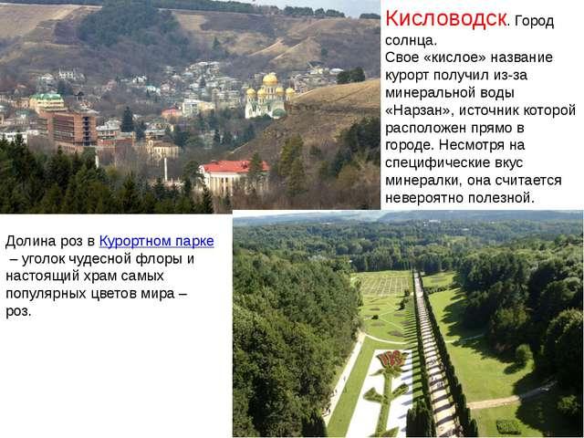 Кисловодск. Город солнца. Свое «кислое» название курорт получил из-за минерал...