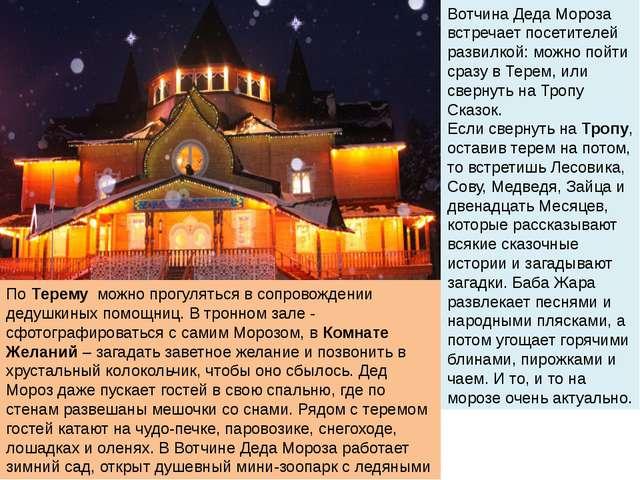 Вотчина Деда Мороза встречает посетителей развилкой: можно пойти сразу в Тере...