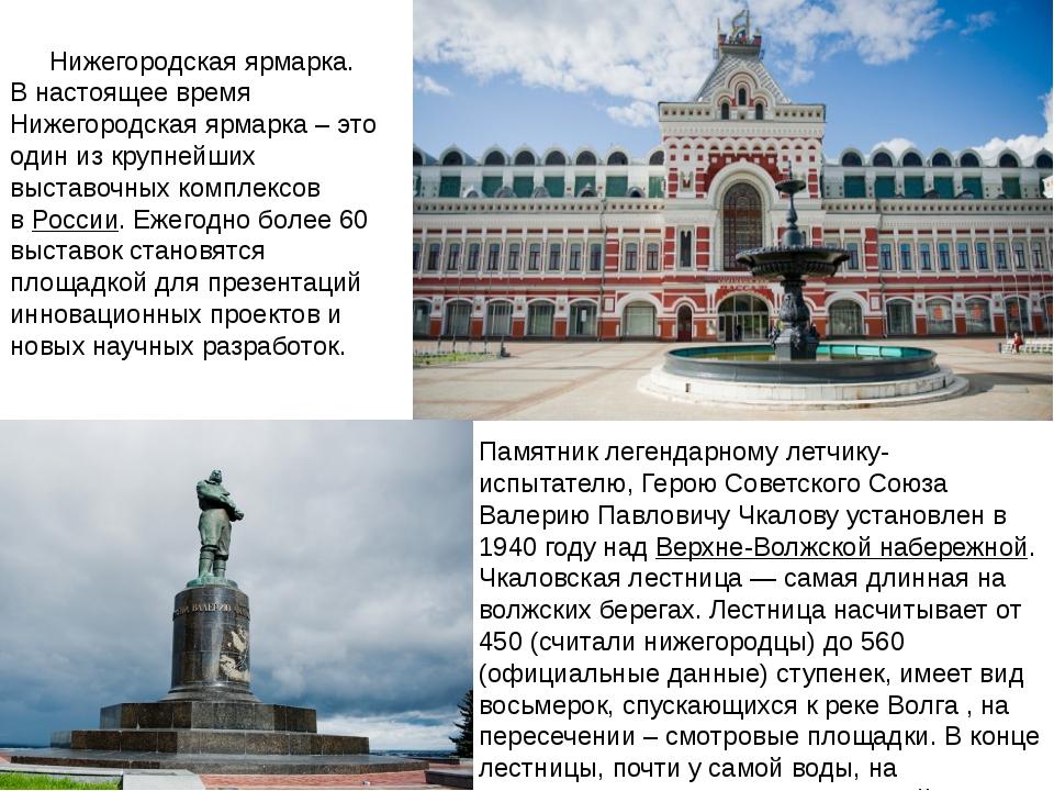 Нижегородская ярмарка. В настоящее время Нижегородская ярмарка – это один из...