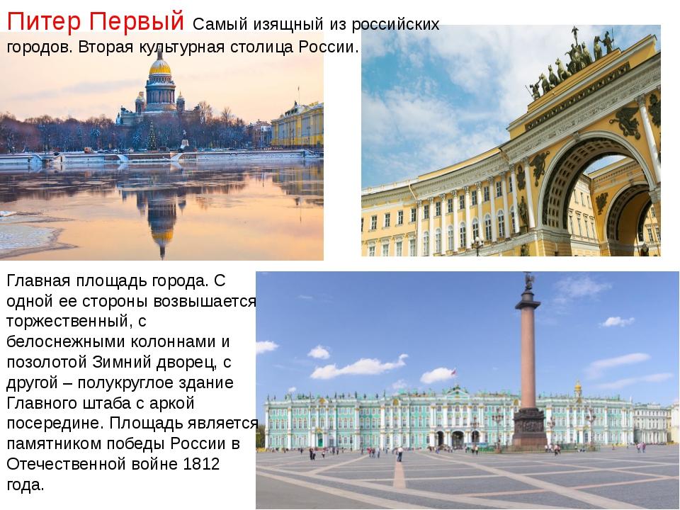 Питер Первый Самый изящный из российских городов. Вторая культурная столица Р...