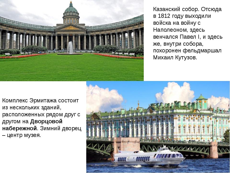 Казанский собор. Отсюда в 1812 году выходили войска на войну с Наполеоном, зд...