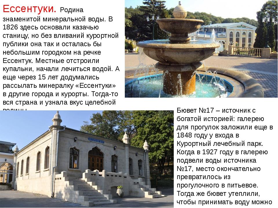 Ессентуки. Родина знаменитой минеральной воды. В 1826 здесь основали казачью...