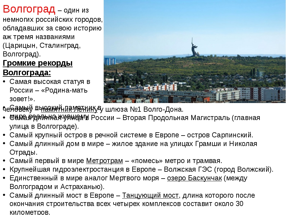 Волгоград – один из немногих российских городов, обладавших за свою историю а...