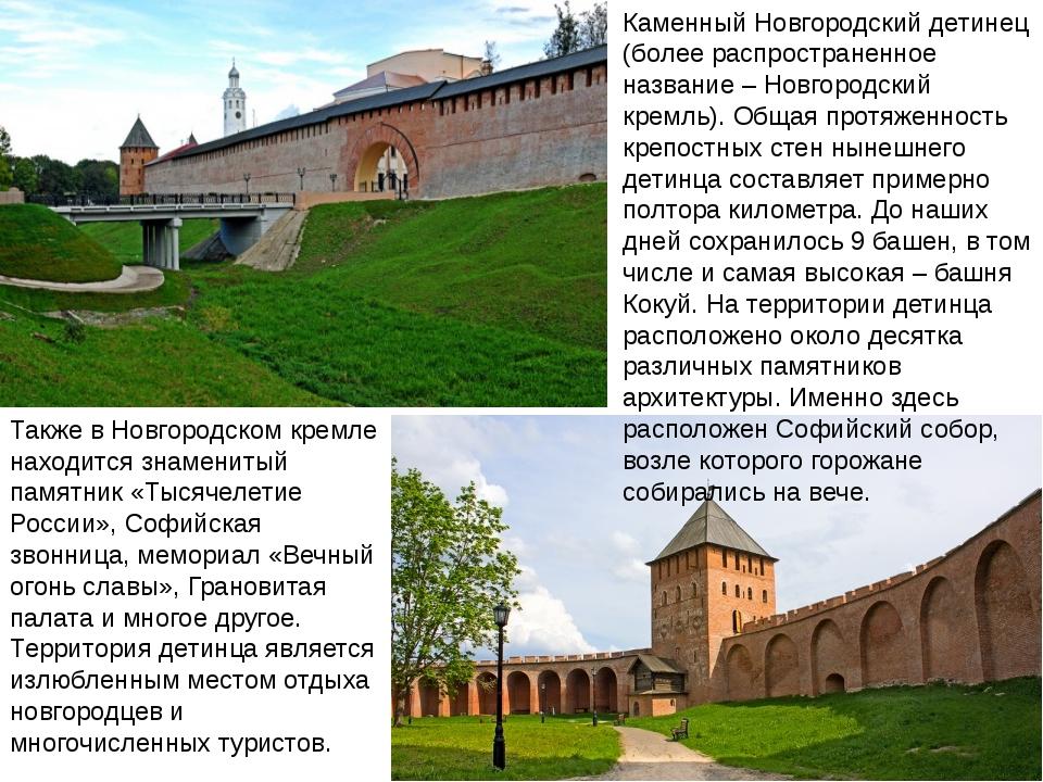 Также в Новгородском кремле находится знаменитый памятник «Тысячелетие России...