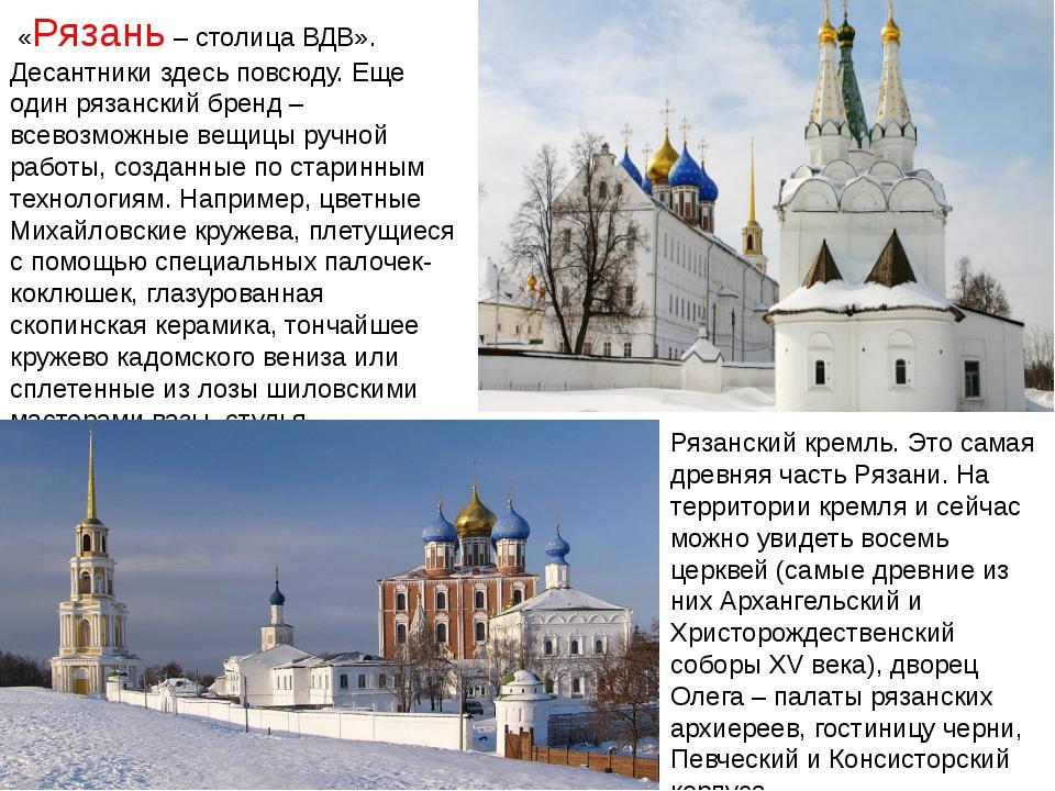 «Рязань – столица ВДВ». Десантники здесь повсюду. Еще один рязанский бренд –...