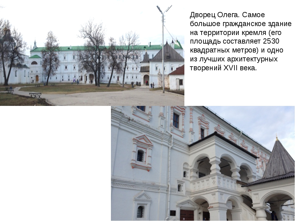 Дворец Олега. Самое большое гражданское здание на территории кремля (его площ...