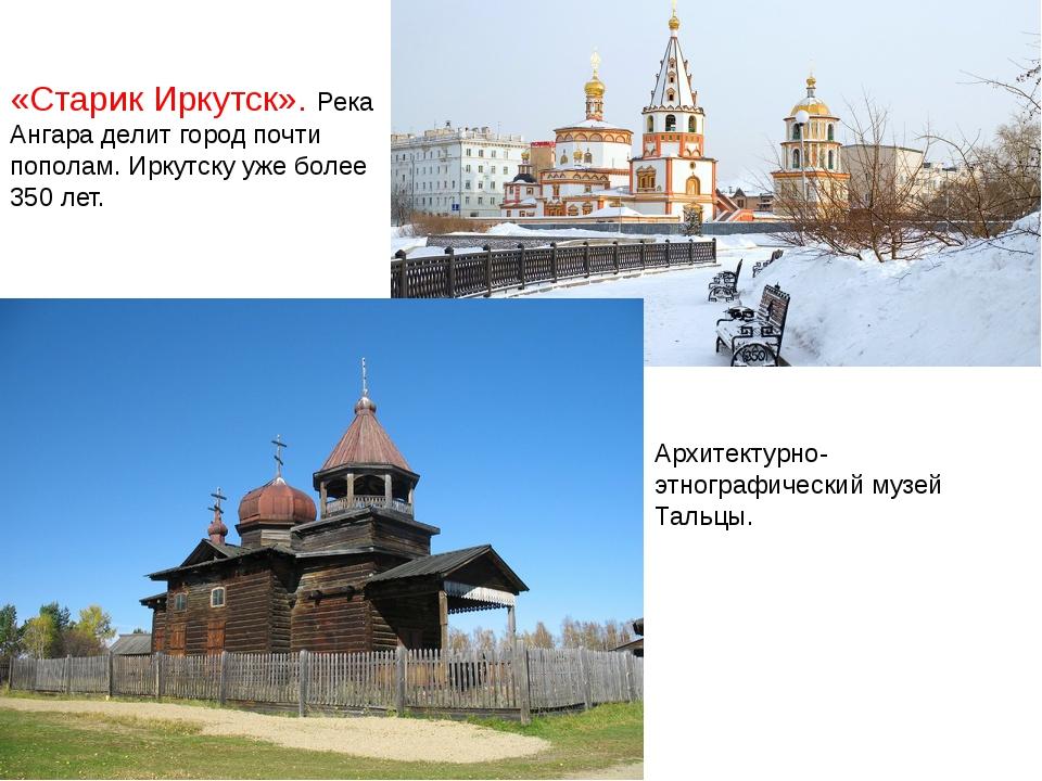 «Старик Иркутск». Река Ангара делит город почти пополам. Иркутску уже более 3...