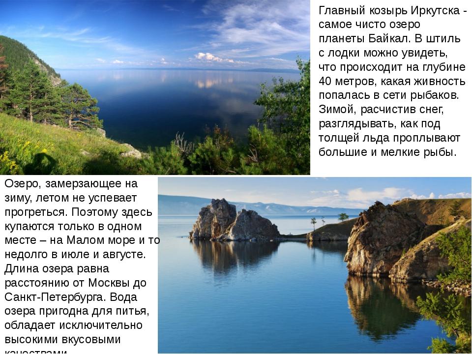 Главный козырь Иркутска - самое чисто озеро планеты Байкал. В штиль с лодки м...