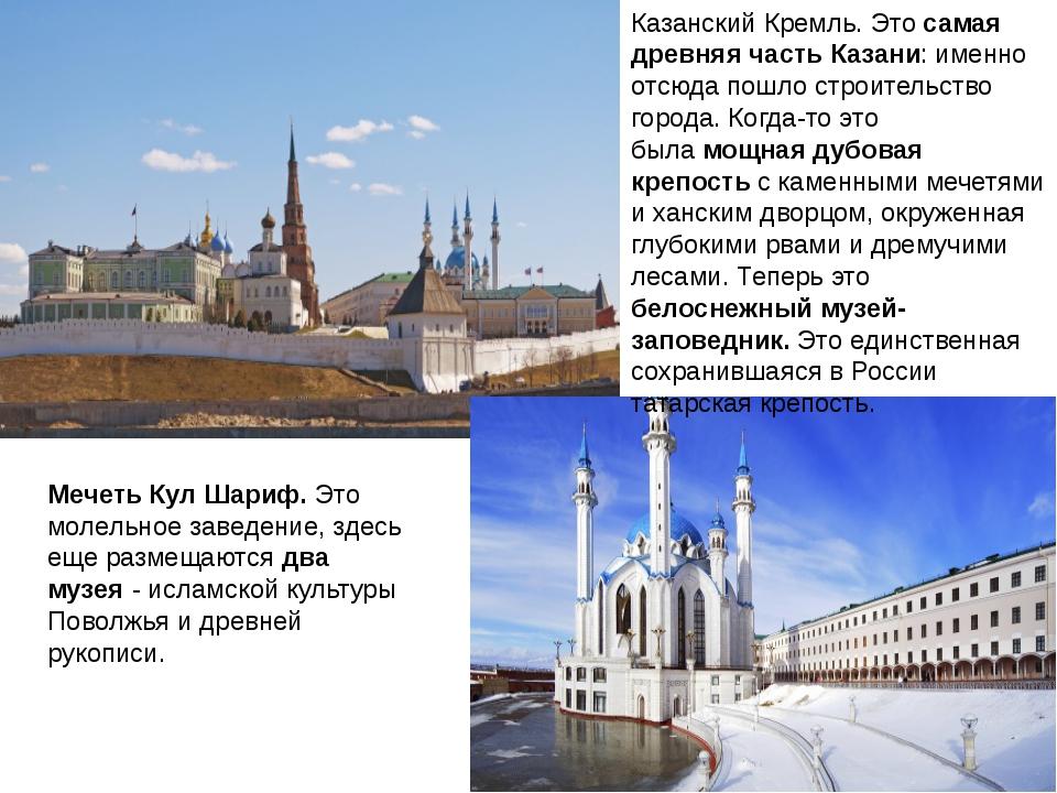 Казанский Кремль. Этосамая древняя часть Казани: именно отсюда пошло строите...