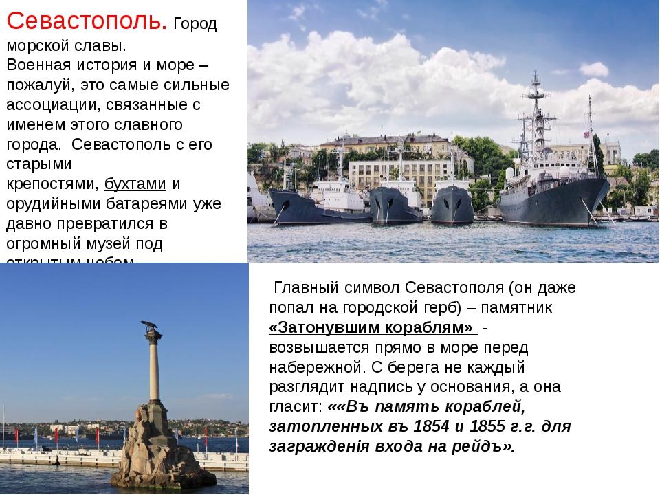 Севастополь. Город морской славы. Военная история и море – пожалуй, это самые...