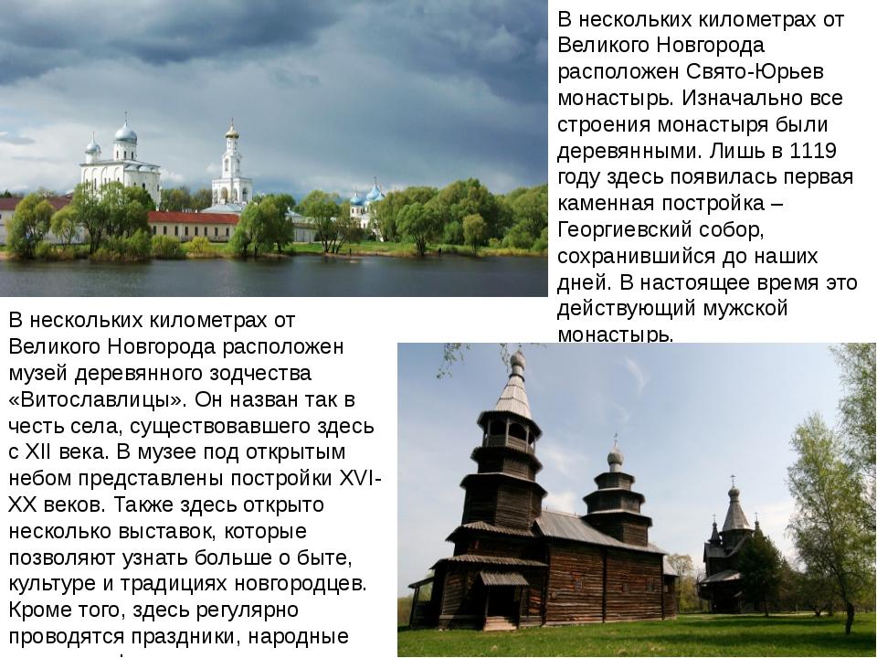 В нескольких километрах от Великого Новгорода расположен Свято-Юрьев монастыр...