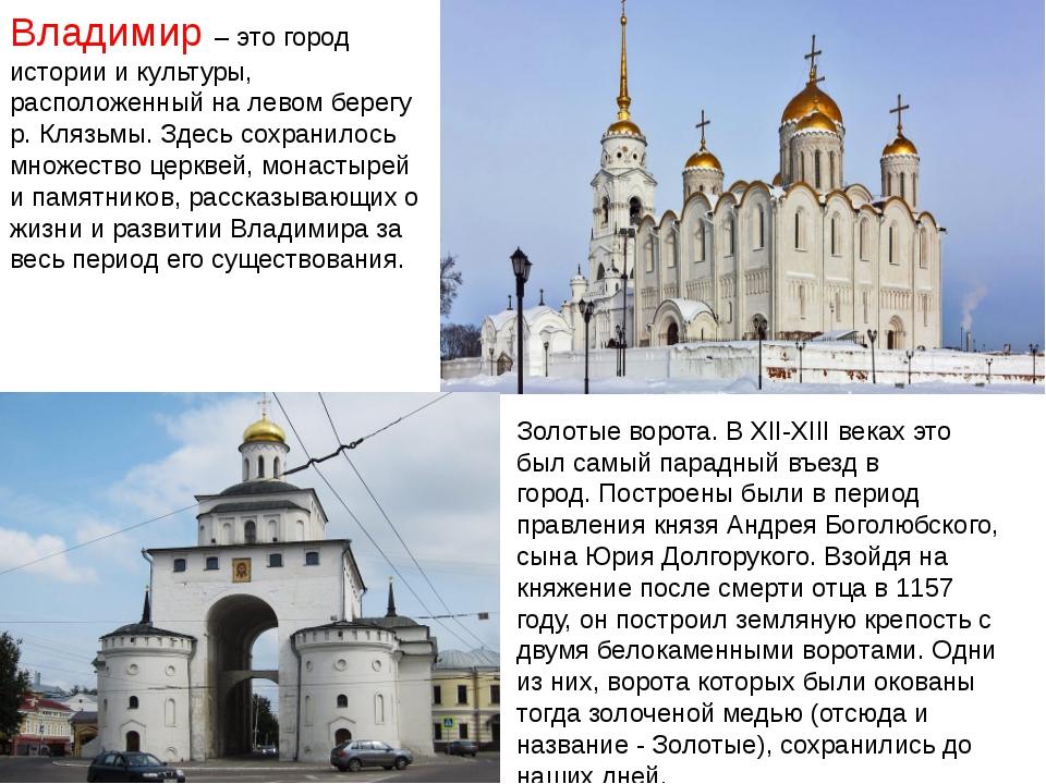 Владимир – это город истории и культуры, расположенный на левом берегу р. Кля...