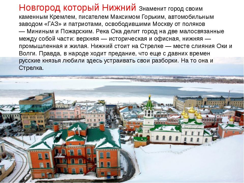 Новгород который Нижний Знаменит город своим каменнымКремлем, писателемМакс...