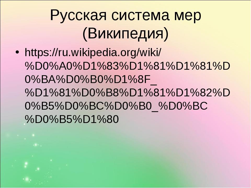 Русская система мер (Википедия) https://ru.wikipedia.org/wiki/%D0%A0%D1%83%D1...