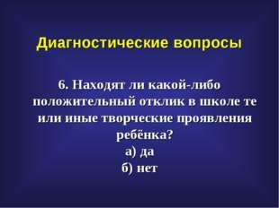 Диагностические вопросы 6. Находят ли какой-либо положительный отклик в школе