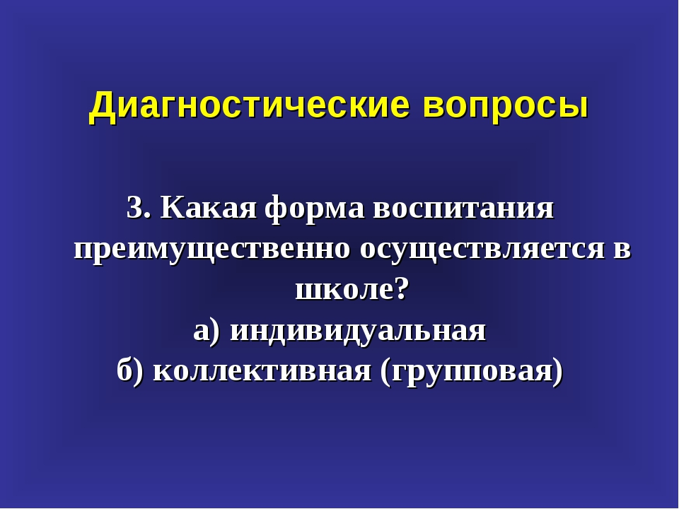 Диагностические вопросы 3. Какая форма воспитания преимущественно осуществляе...