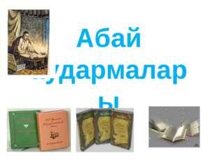 Абай аудармалары