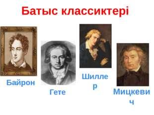 Батыс классиктері Байрон Гете Мицкевич Шиллер