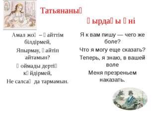 Татьянаның қырдағы әні Амал жоқ – қайттім білдірмей, Япырмау, қайтіп айтамын?