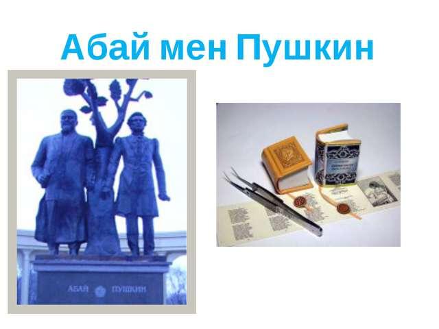 Абай мен Пушкин