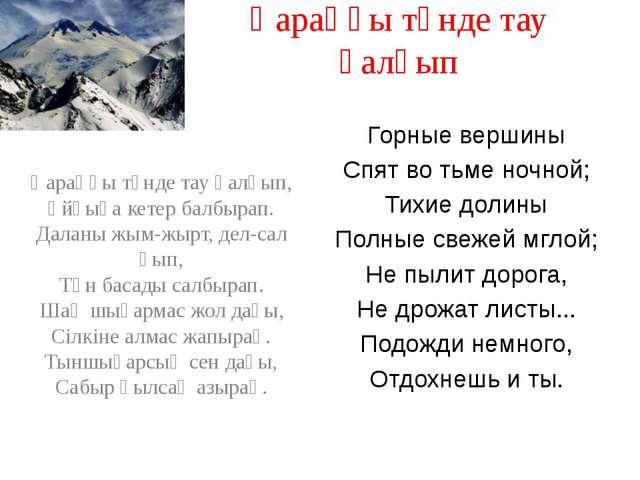 Қараңғы түнде тау қалғып Горные вершины Спят во тьме ночной; Тихие долины Пол...