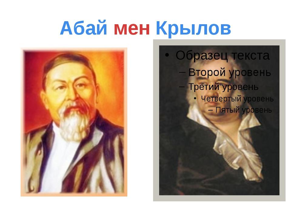 Абай мен Крылов