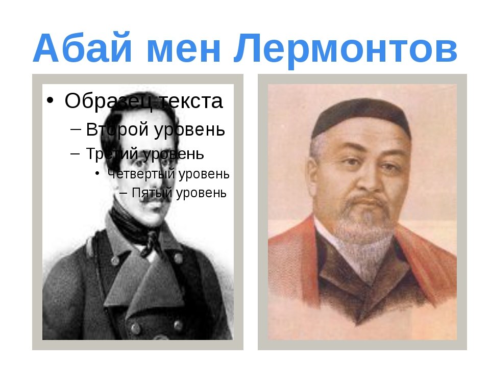 Абай мен Лермонтов